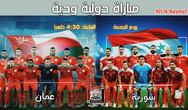 مشاهدة مباراة سوريا وعمان بث مباشر الودية اليوم 16-11-2018