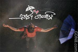 ETOTA BHALOBASHI Title Song - Tahsan & Moutusi