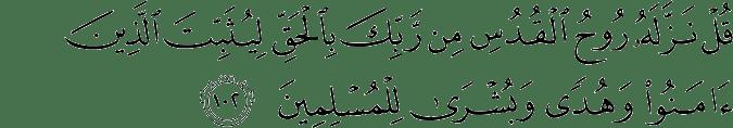 Surat An Nahl Ayat 102