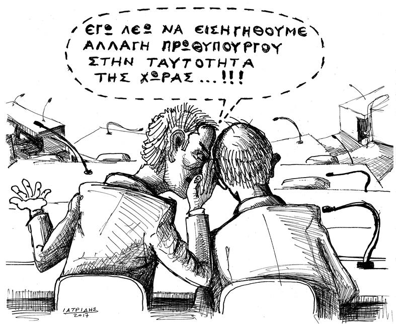 IaTriDis Γελοιογραφία με θέμα το νομοσχέδιο για την αλλαγή φύλου στην ταυτότητα