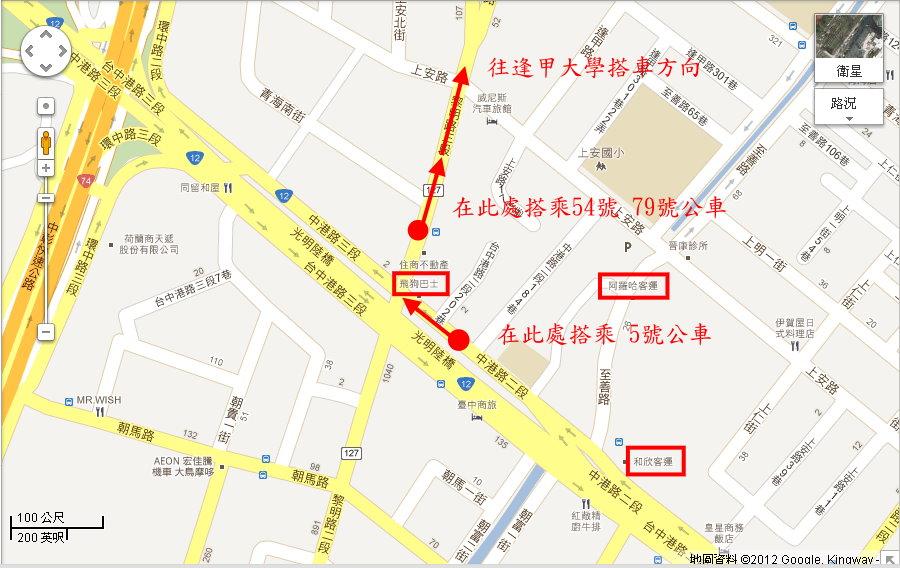 2012第十三屆中部大專院校資訊科系運動盃賽: 路線規劃