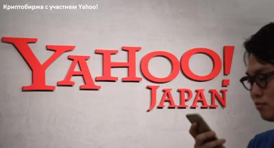 Криптобиржа с участием Yahoo!