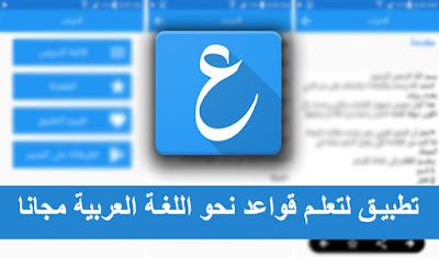 تطبيق الاعراب لتعلم قواعد نحو اللغة العربية مجانا
