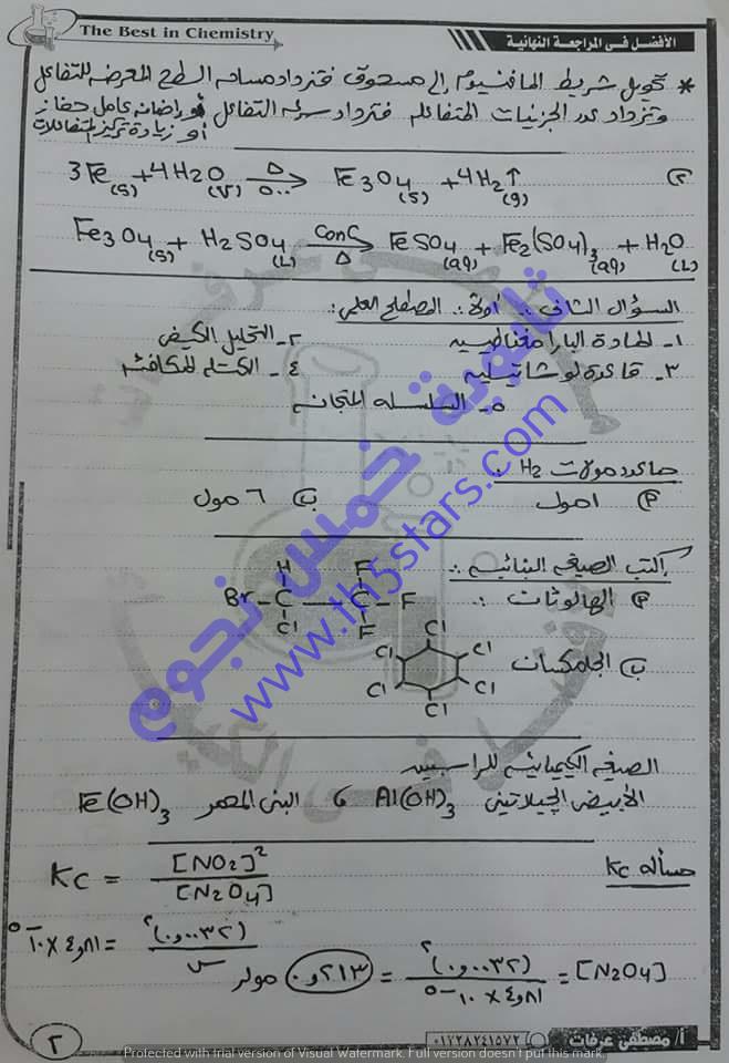 إجابات امتحان الكيمياء الثالث الثانوي 2016 دور اول نظام حديث السؤال الثاني