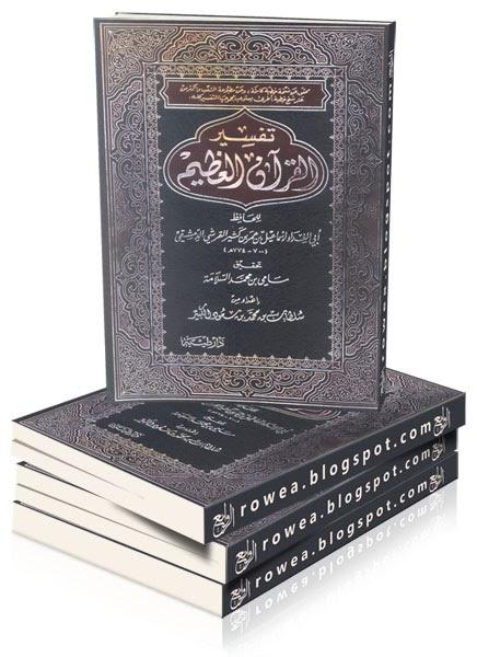 تفسير ابن كثير Pdf تحميل مباشر طبعة دار طيبة 8 مجلدات