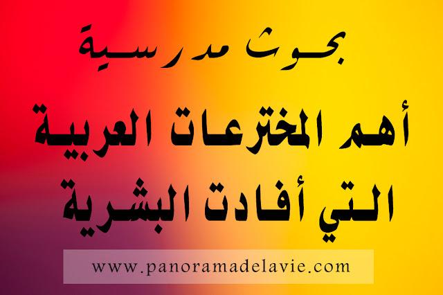 أهم المخترعات العربية التي أفادت البشرية