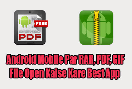 rar-zip-pdf--mobile-par-open-kaise-kare