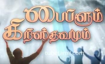 Biblelum Christhavamum 15-11-2017 IBC Tamil Tv
