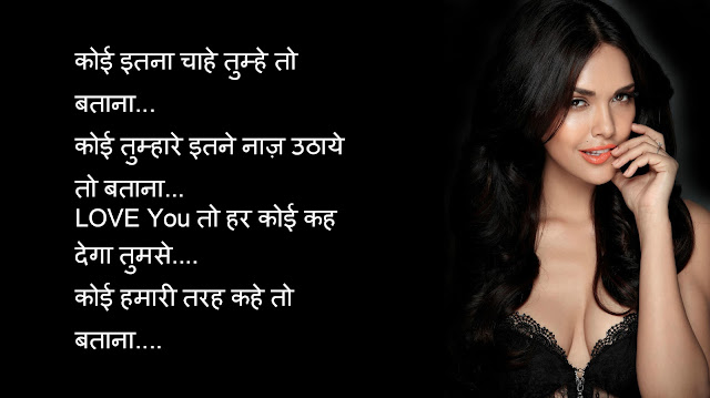 Hot Romantic Shayari For Girlfriend In Hindi - Hindi Sms -7293