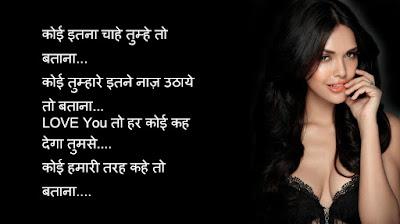 Very Hot Romantic Shayari For Girlfriend in Hindi