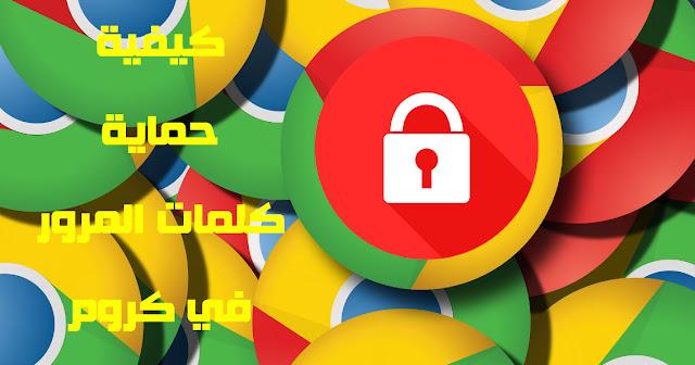 كيفية حماية كلمة السر المحفوظة في جوجل كروم