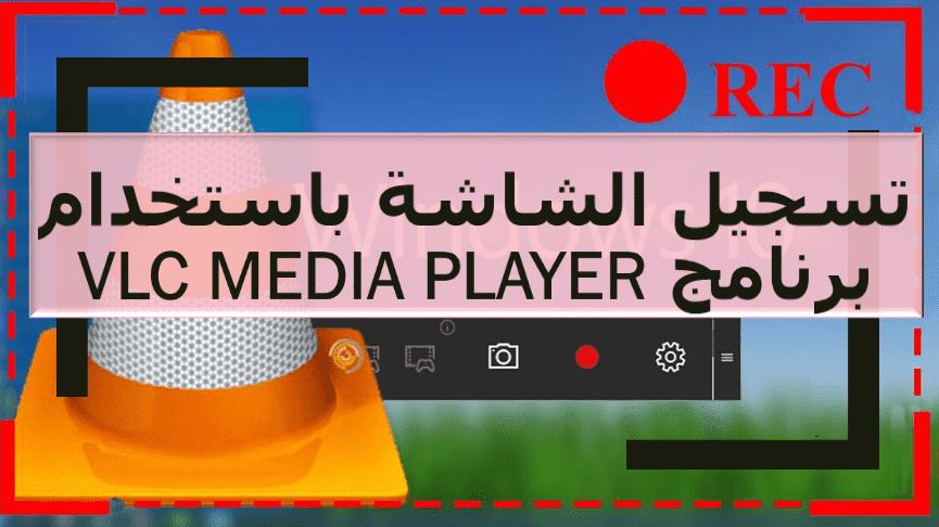 طريقة تصوير سطح الشاشة  برنامج   VLC Media Player