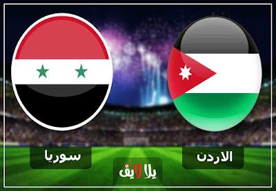مشاهدة مباراة الاردن وسوريا بث مباشر اليوم
