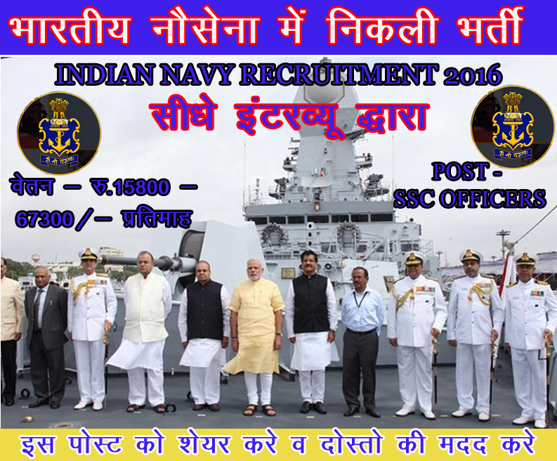 Indian Navy Recruitment 2017 for SSC Officer Posts – Apply Online