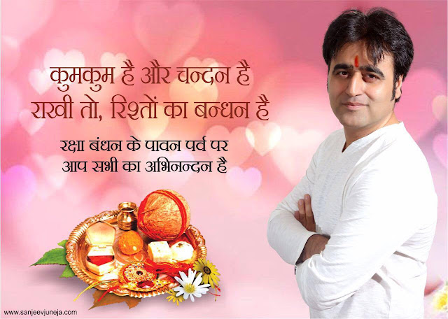 Happy Raksha  Bandhan Wishes by Sanjeev Juneja