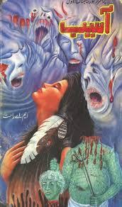 Asaib Horror Urdu Novel By MA Rahat Free Download in PDF