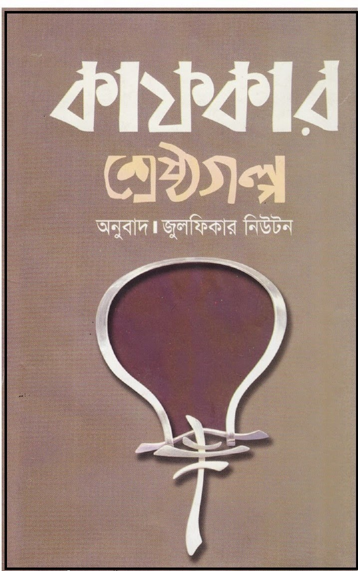 Srestha Galpa By Franz Kafka Bangla Anubad Free Download Bangla