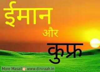 ईमान और कुफ़्र imaan Aur kufr