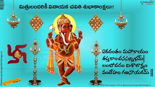 Vinayaka Chavithi telugu Poems Quotes HDwallpapers stotrams