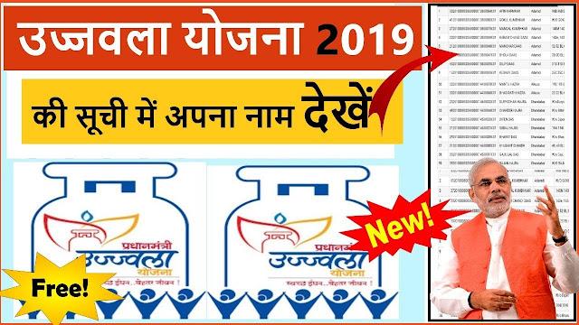 Pradhan Mantri Ujjwala Yojana BPL LIST 2019|Ujjwala Yojana List of