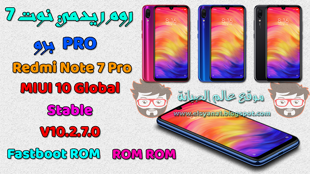 Redmi Note 7 Pro MIUI 10 Global Stable V10.2.7.0 Fastboot ROM And Recovery ROM
