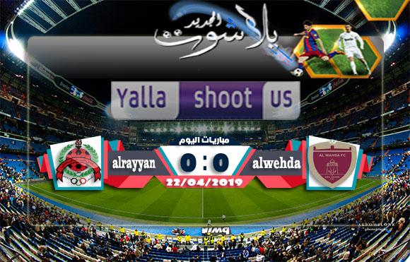 نتيجة مباراة الوحدة الإماراتي والريان القطري اليوم 22-04-2019 دوري أبطال آسيا