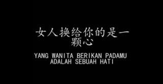 Wo Ai Ni (Aku Cinta Kamu)
