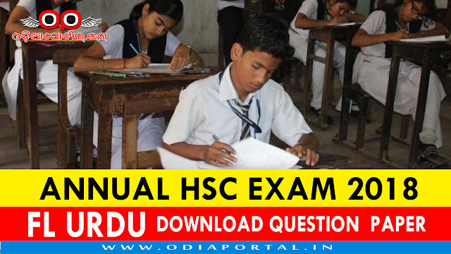 "Odisha HSC Exam 2018 ""FLU (Urdu)"" - Objective (PART-I) Question Paper PDF"