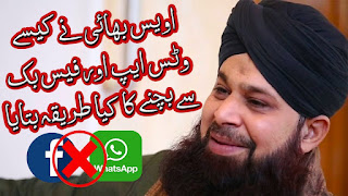 Owais Raza Qadri | Talking against Selfies of Facebook and Whats up | Must Watch It.