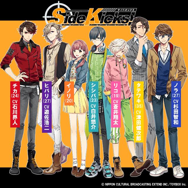 『Side Kicks!』キャラクター