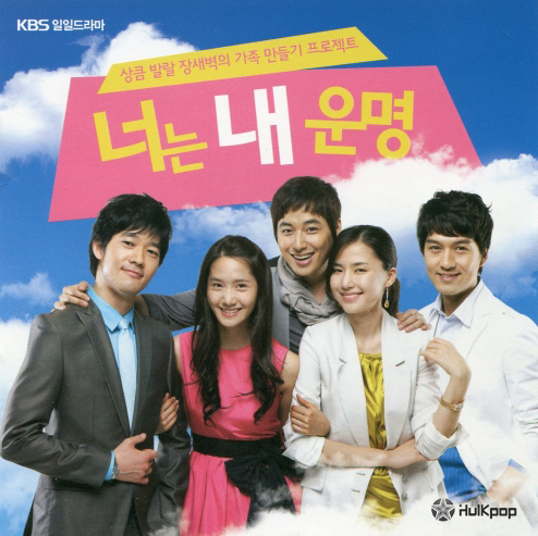 Various Artists – You Are My Destiny OST (FLAC)