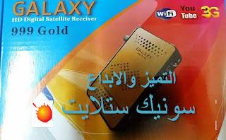 احدث ملف قنوات جلاكسي جولدى الذهبى GALAXY 999 GOLD MINI HD