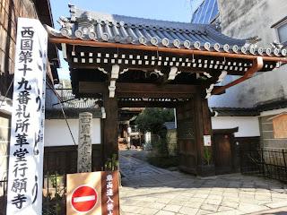 京都:行願寺(革堂)
