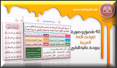 ملصقات قواعد اللغة العربية