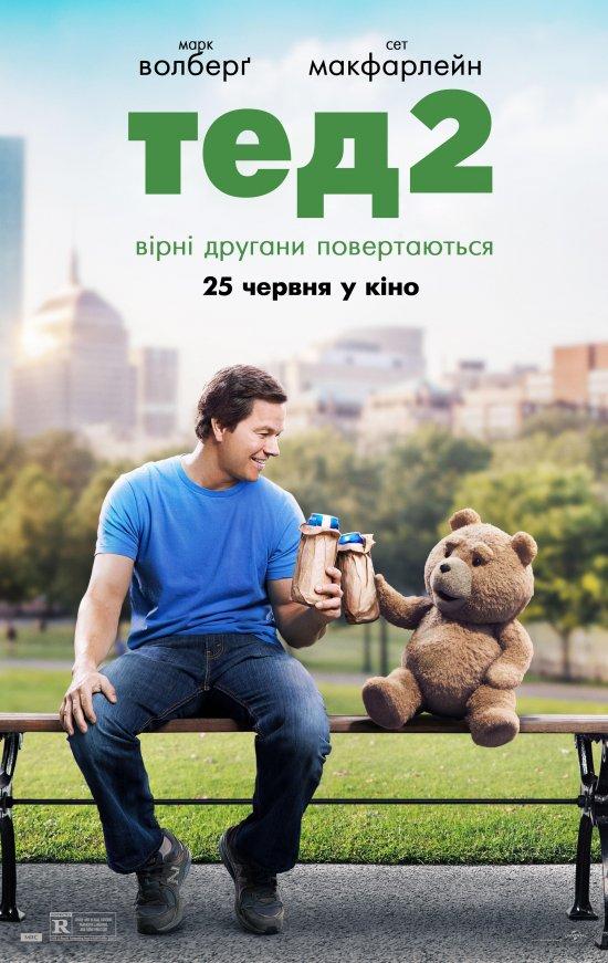Третій зайвий 2 (2015) українською
