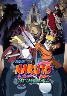 Naruto 2: Las ruinas fantasma de las profundidades de la Tierra