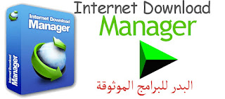 ايقونة برنامج انترنت داولود منجرIDM logo