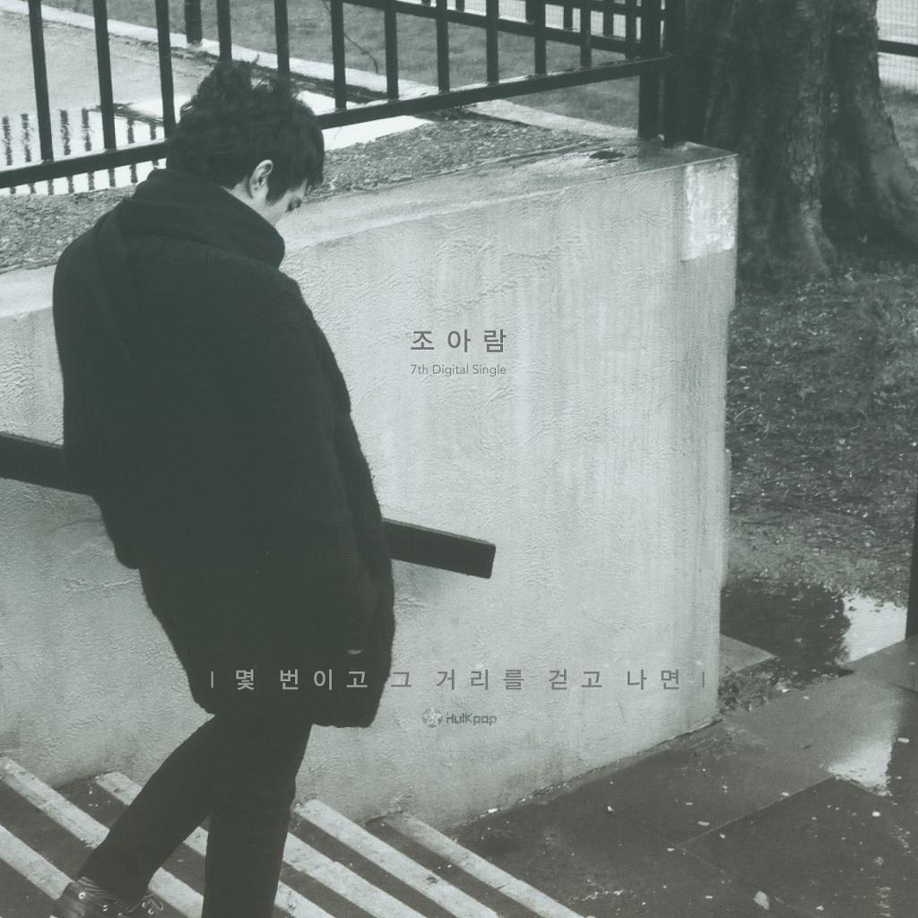 [Single] Joe Aram – 몇 번이고 그 거리를 걷고 나면