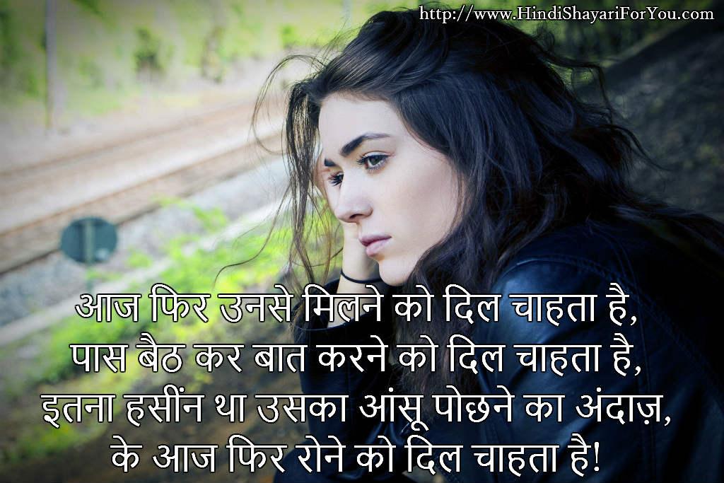 Miss You Shayari in Hindi - Aaj Phir Unse Milne Ko Dil Chahta Hai