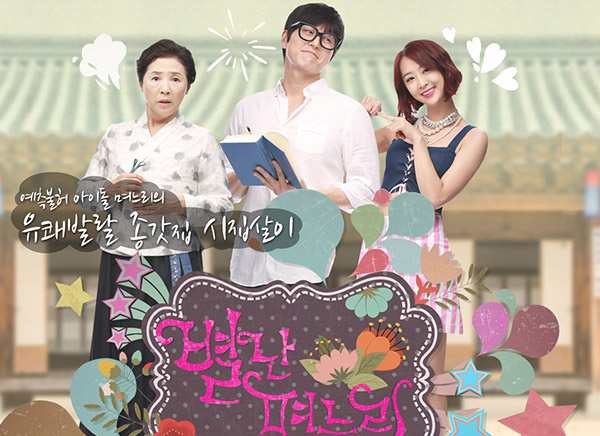 2015年韓劇 奇怪的兒媳線上看