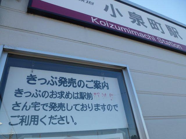 東武小泉線 小泉町駅舎