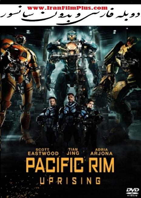 فیلم دوبله: حاشیه اقیانوس آرام - طغیان (2018) Pacific Rim: Uprising