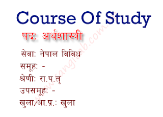 Economist (Arthashastri) Gazetted Third Class Officer Level Course of Study/Syllabus