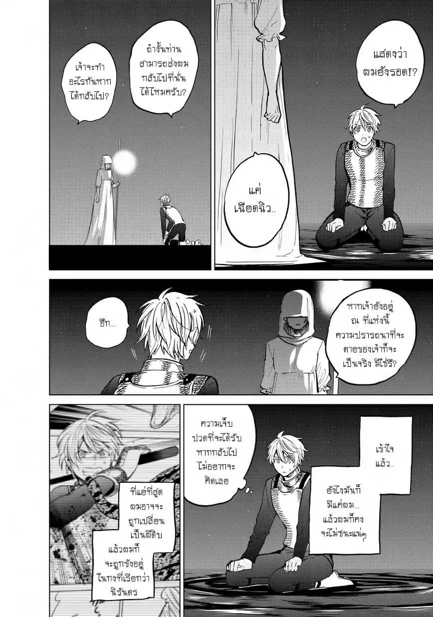 อ่านการ์ตูน Saihate no Paladin ตอนที่ 11 หน้าที่ 10
