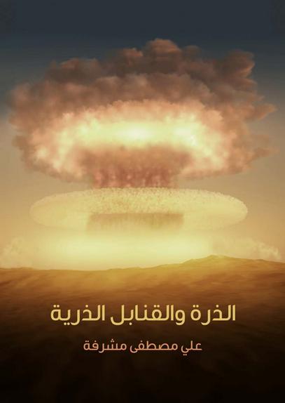 كتاب الذرة والقنابل الذرية pdf برابط مباشر