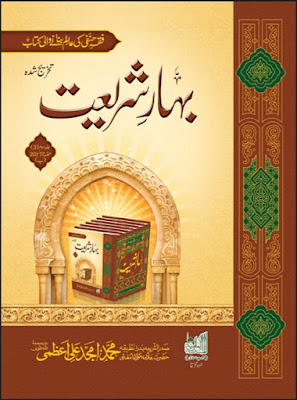 Bahar-e-Shariat Volume 3 (Part - 17 to 20) pdf in Urdu