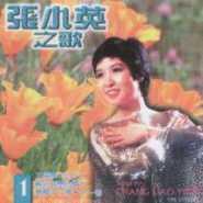 Chang Siao Ying (张小英) - Wangshi Zhi Neng Huiwei (往事只能回味)