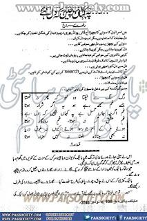 Pe kahan bachen ke dil hai by Riffat Siraj Episode 4 Online Reading