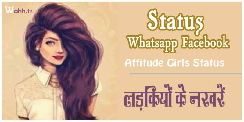 Best 40+ Attitude Status For Girl - लड़कियों की
