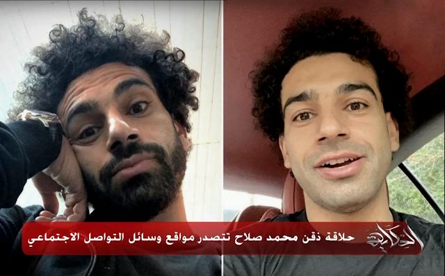 محمد صلاح يفاجي متابعيه بحلاقة لحيته